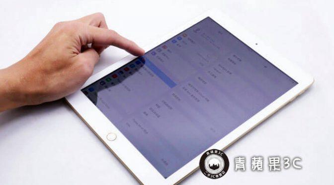 【二手ipad平板收購】舊蘋果平板交換,ipad換購ipad pro,二手平板買賣省錢推薦