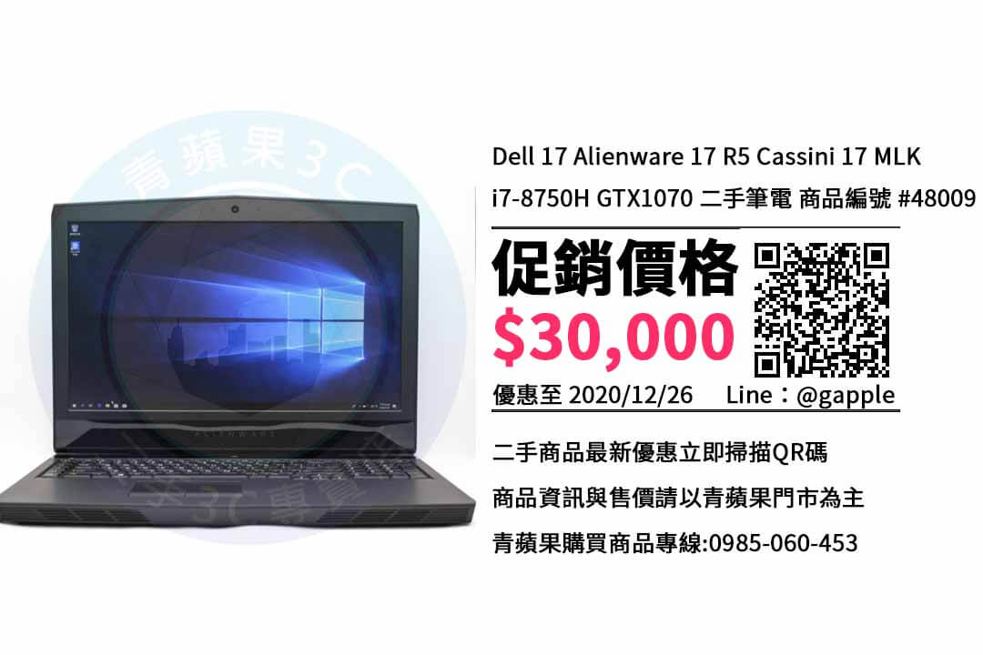 高雄買二手Dell Alienware 17 R5 筆電
